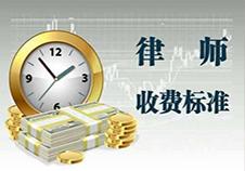 武汉建设工程律师收费标准